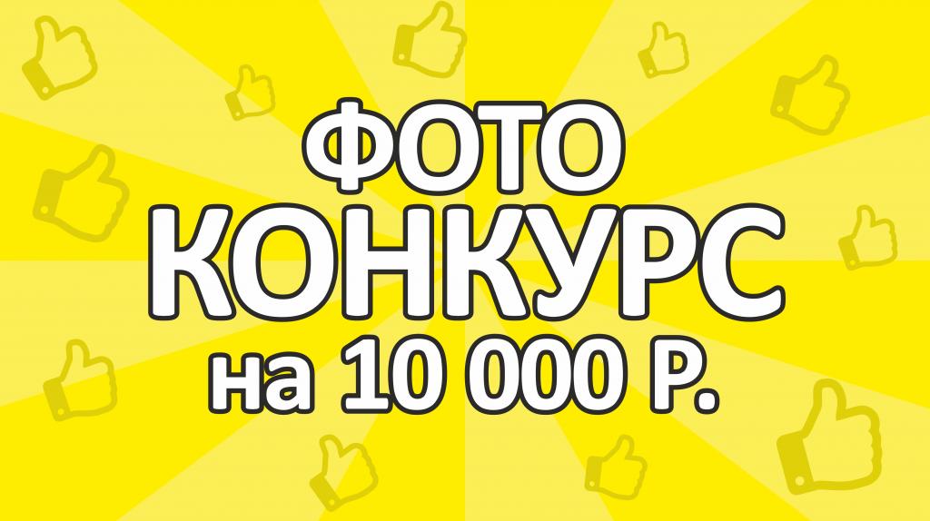Разыгрываем 10 000 руб.!
