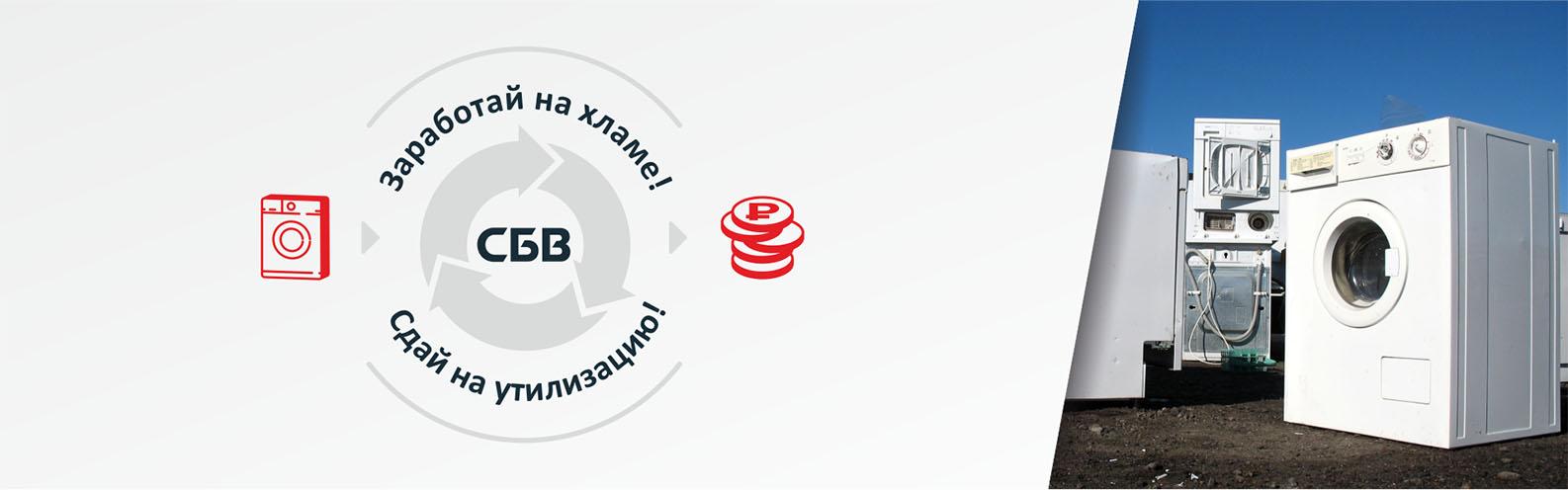 Скупка Б/У стиральных машин