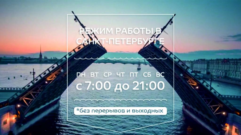 График работы в Санкт-Петербурге