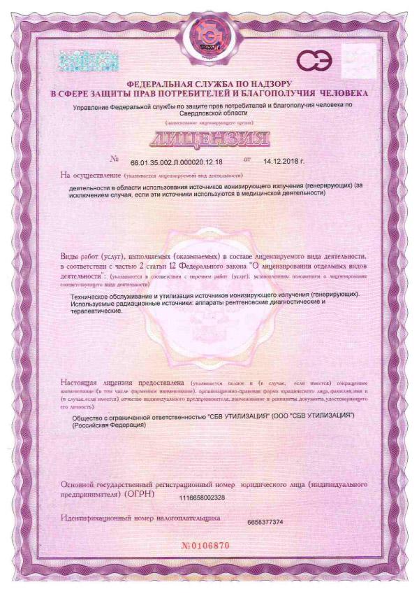 Лицензия на осуществление деятельности в области использования источников ионизирующего излучения (стр. 1)