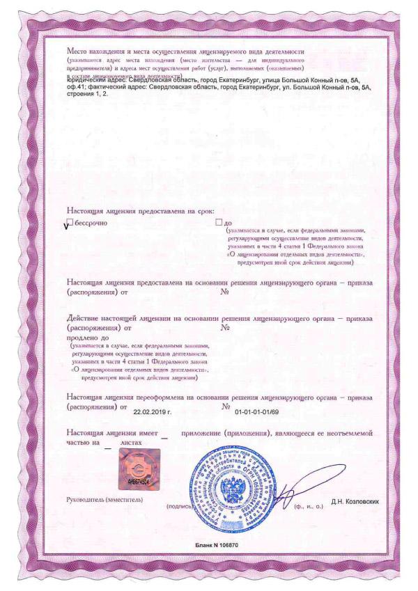 Лицензия на осуществление деятельности в области использования источников ионизирующего излучения (стр. 2)