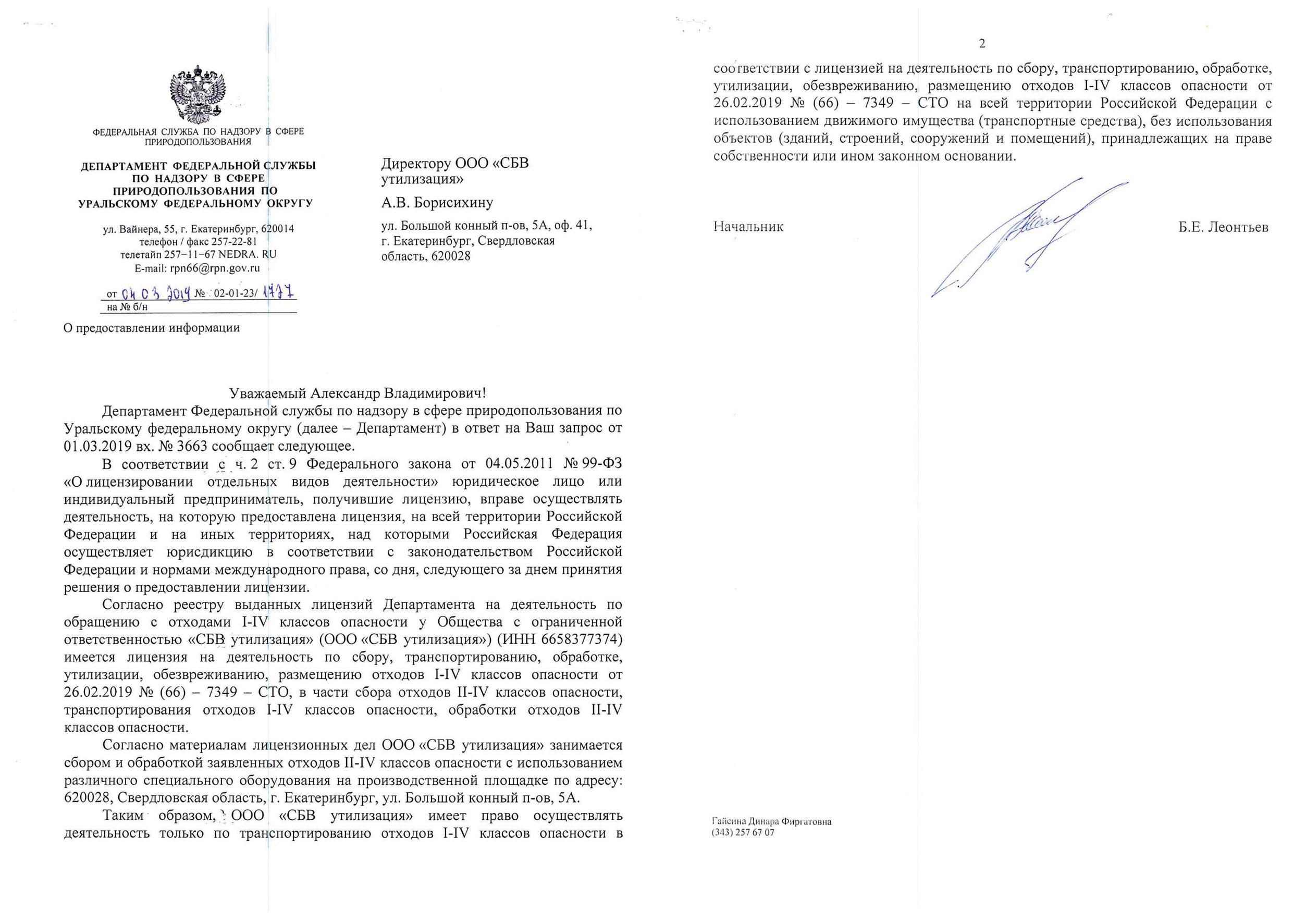Письмо Федеральной службы по надзору в сфере природопользования