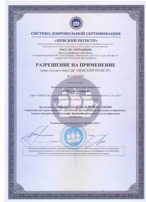 Разрешение на применение знака соответствия СДС «НЕВСКИЙ РЕГИСТР»
