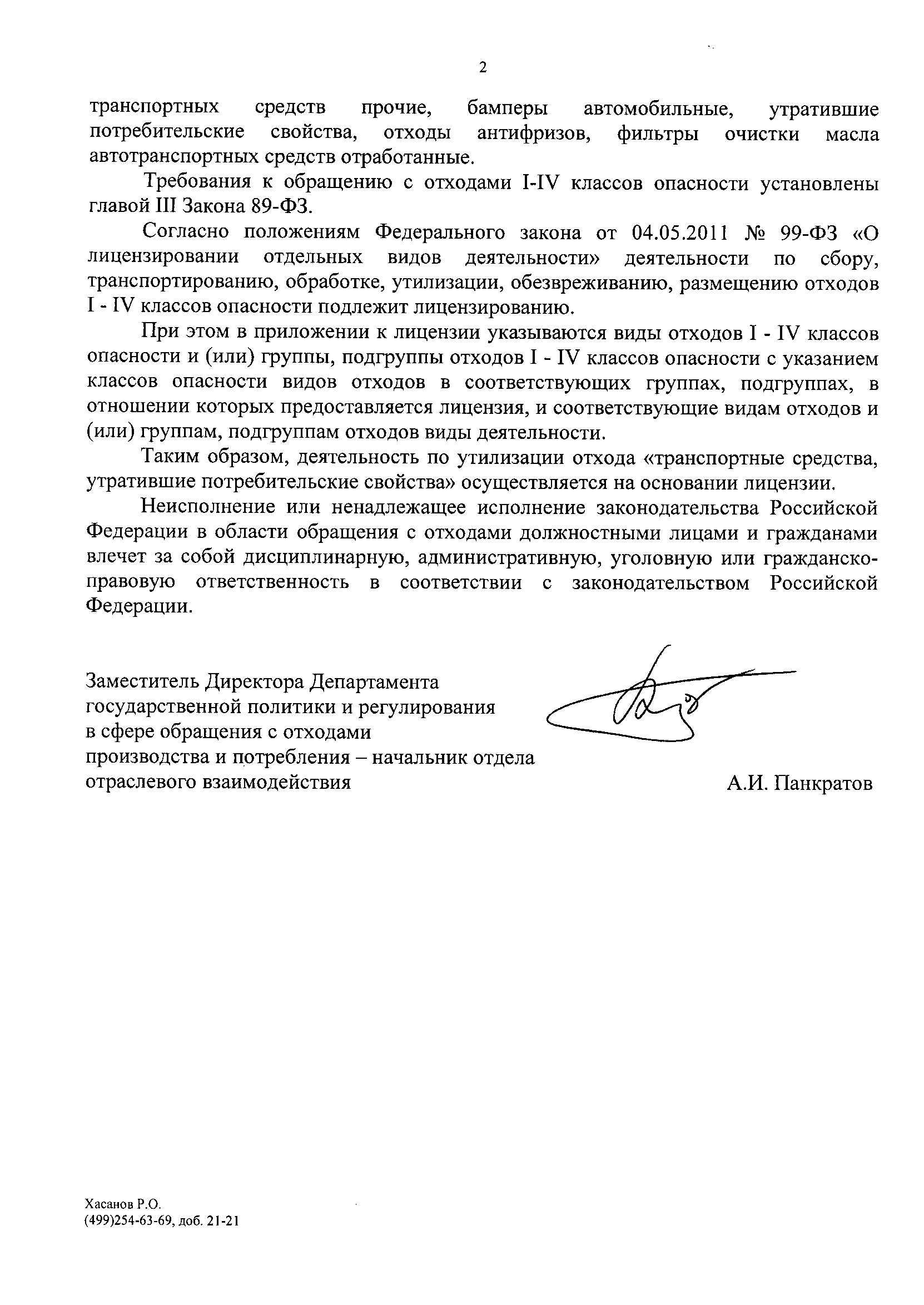 Ответ на обращение по вопросу регулирования деятельности в области обращения с отходами производства и потребления от Министерства природных ресурсов РФ (стр.2)