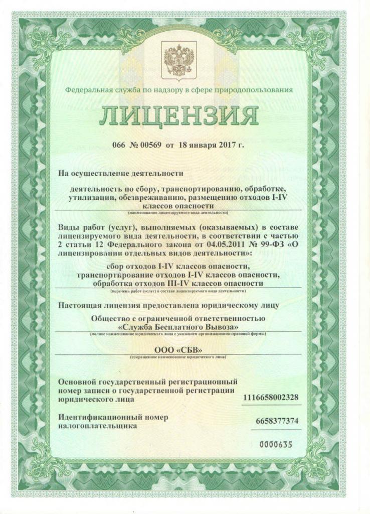 Лицензия на утилизацию отходов