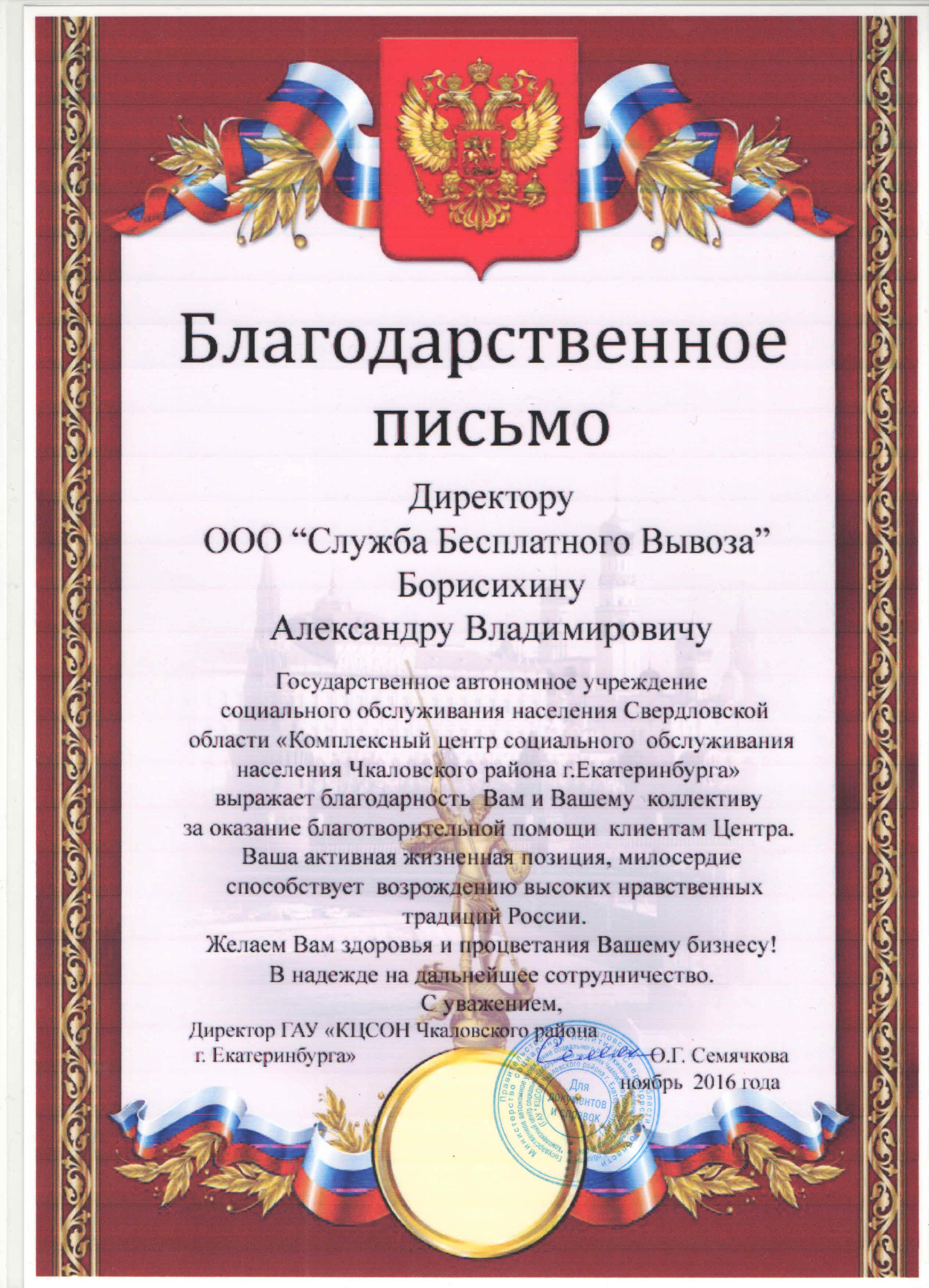 Благодарственное письмо от ГАУ КЦСОН Чкаловского района