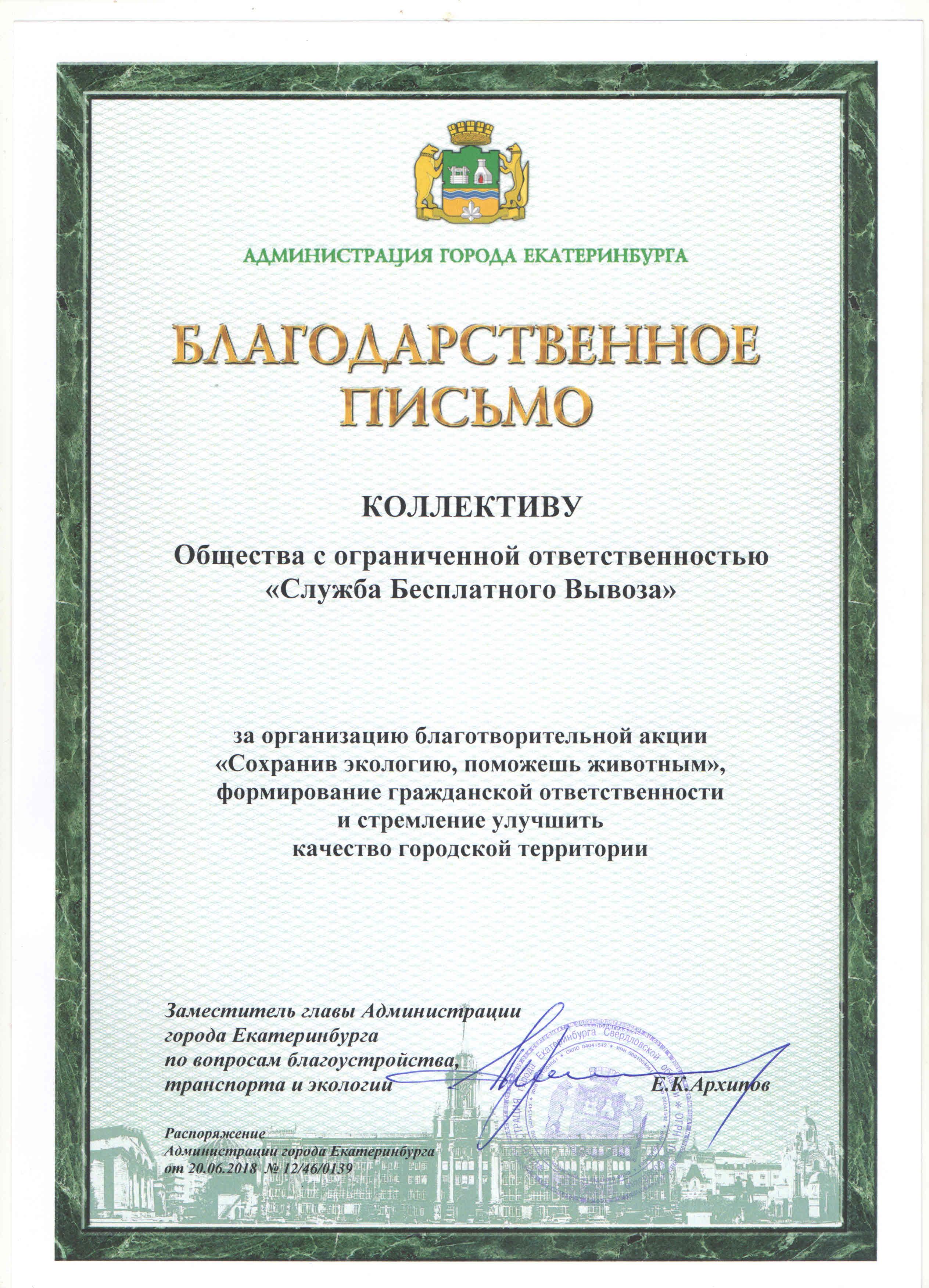 Благодарственное письмо от Администрации Екатеринбурга