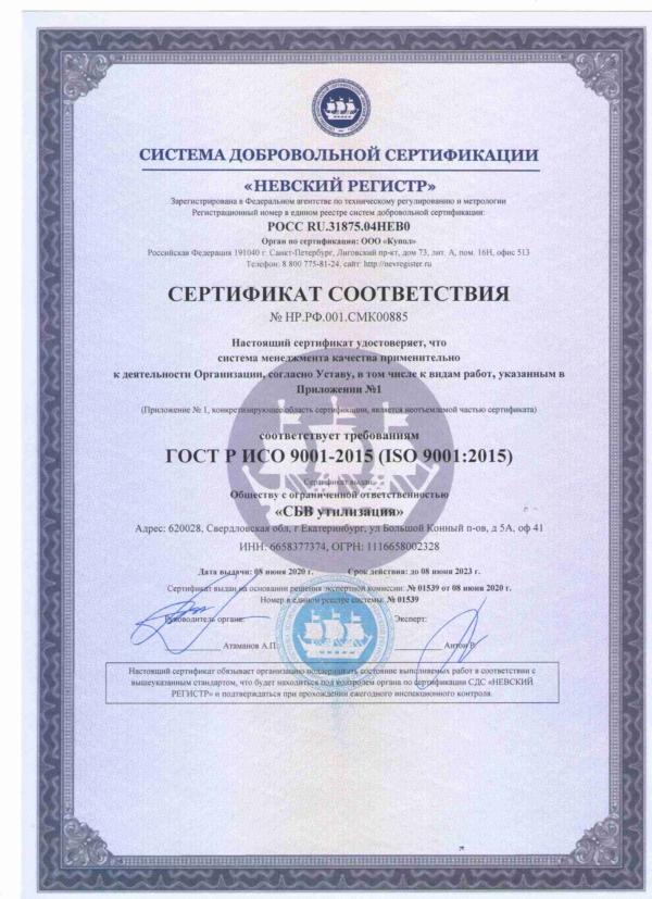 Сертификат соответствия удостоверяющий систему менеджмента качества организации