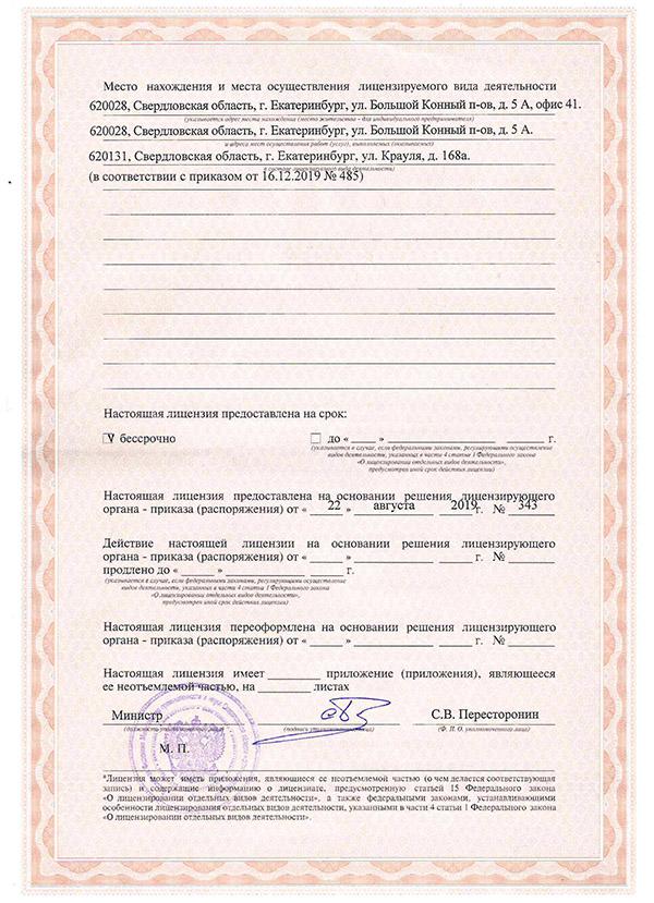 Лицензия на осуществление заготовки, хранения, переработки и реализации лома черных и цветных металлов (стр. 2)
