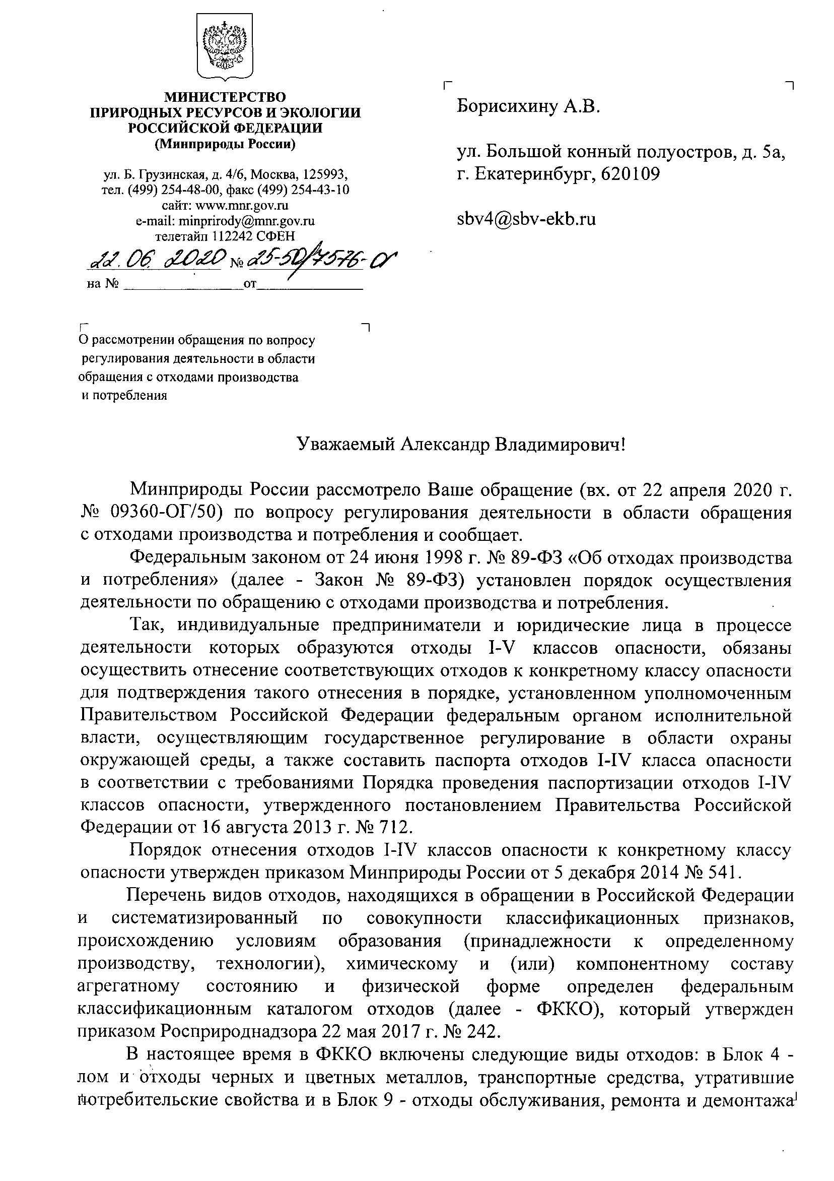 Ответ на обращение по вопросу регулирования деятельности в области обращения с отходами производства и потребления от Министерства природных ресурсов РФ (стр.1)