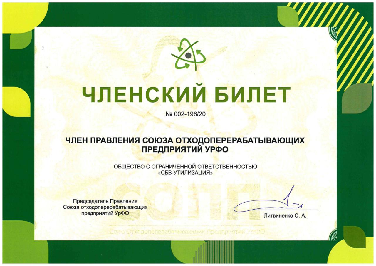 Членский билет Союза отходоперерабатывающих предприятий УрФО