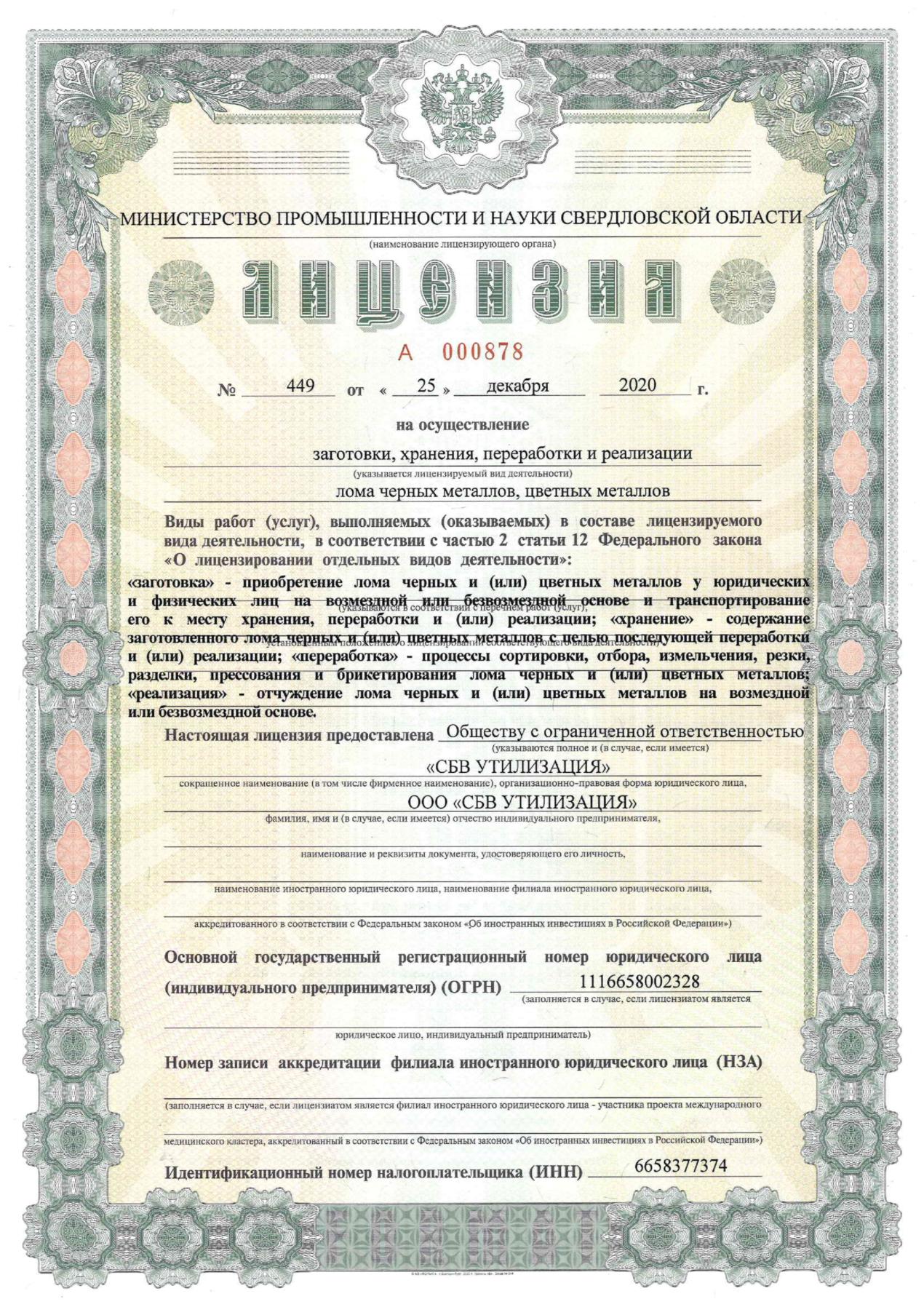 Лицензия на осуществление заготовки, хранения, переработки и реализации лома черных и цветных металлов (стр.1)