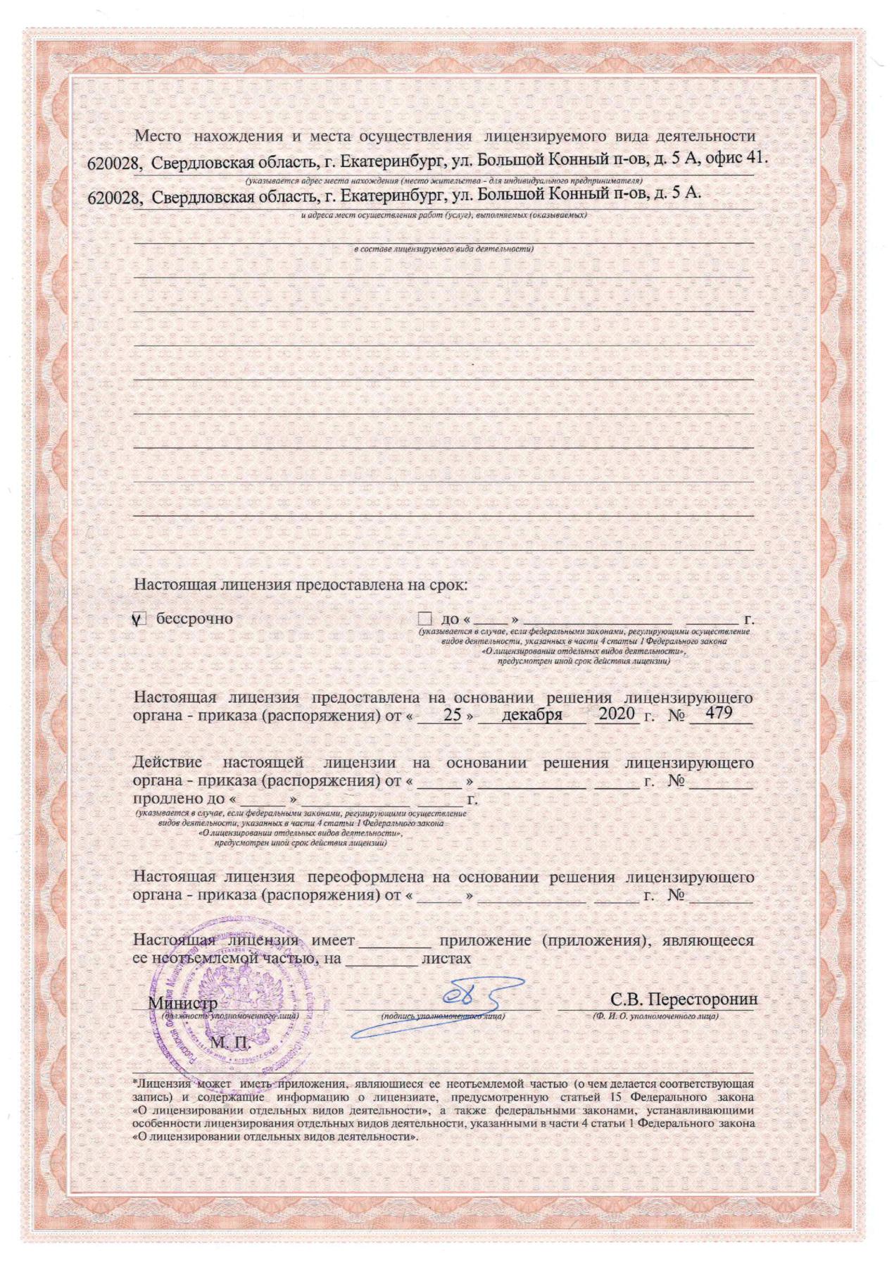 Лицензия на осуществление заготовки, хранения, переработки и реализации лома черных и цветных металлов (стр.2)