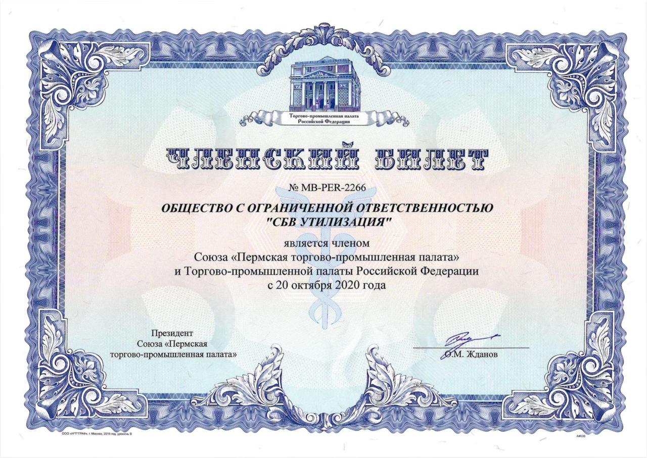 Членский билет Пермской Торгово-Промышленной Палаты