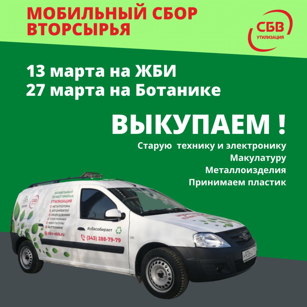 Продолжаем Мобильный сбор по районам Екатеринбурга