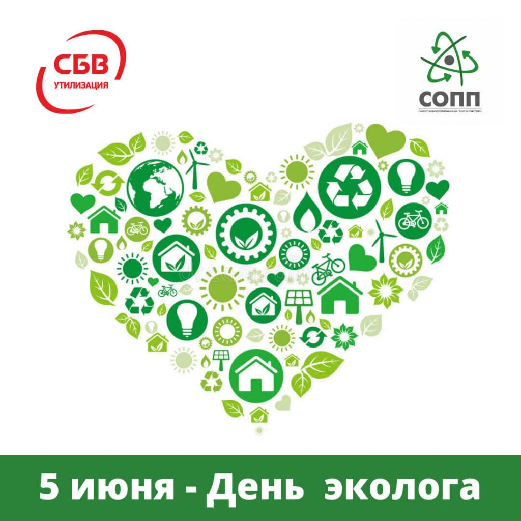 Поздравляем с Днем эколога и Всемирным днем окружающей среды!